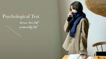 韓國超神準心理測驗!10個問題看出別人對你的印象&你的真實個性