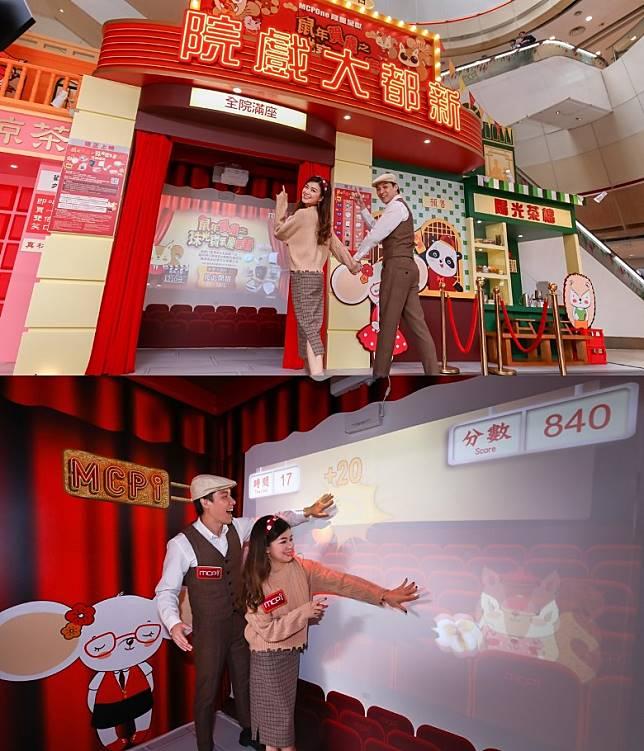 MCPOne新都城中心的新都大戲院特設「鼠年賀歲投影互動遊戲」,大送潮流小家電。(互聯網)