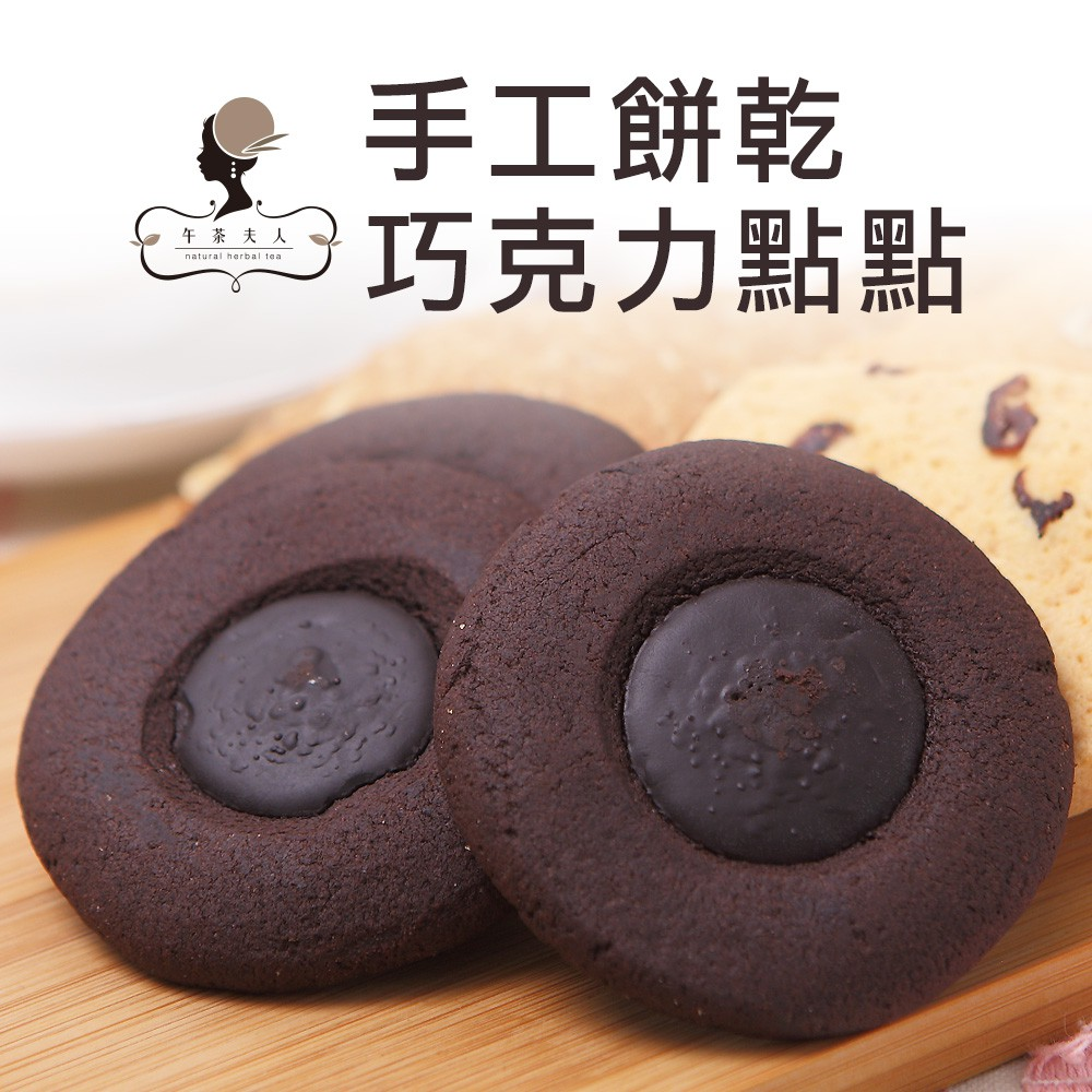 午茶夫人 手工餅乾 巧克力點點 200g/罐