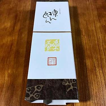 小田急百貨店 新宿店のundefinedに実際訪問訪問したユーザーunknownさんが新しく投稿した新着口コミの写真