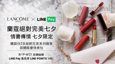 蘭蔻官網用LINE Pay 最高享14%點數回饋