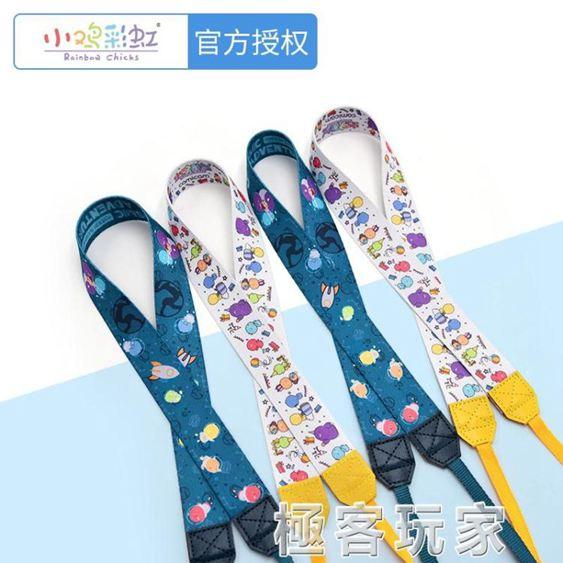 相機背帶 小雞彩虹兒童漫畫相機專用背帶掛繩男女孩相機手機卡通可愛掛繩