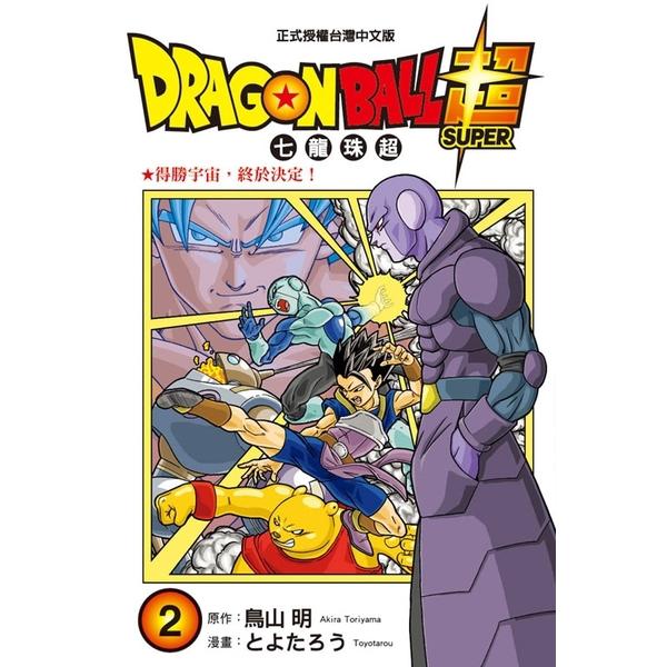 DRAGON BALL超七龍珠超(2)