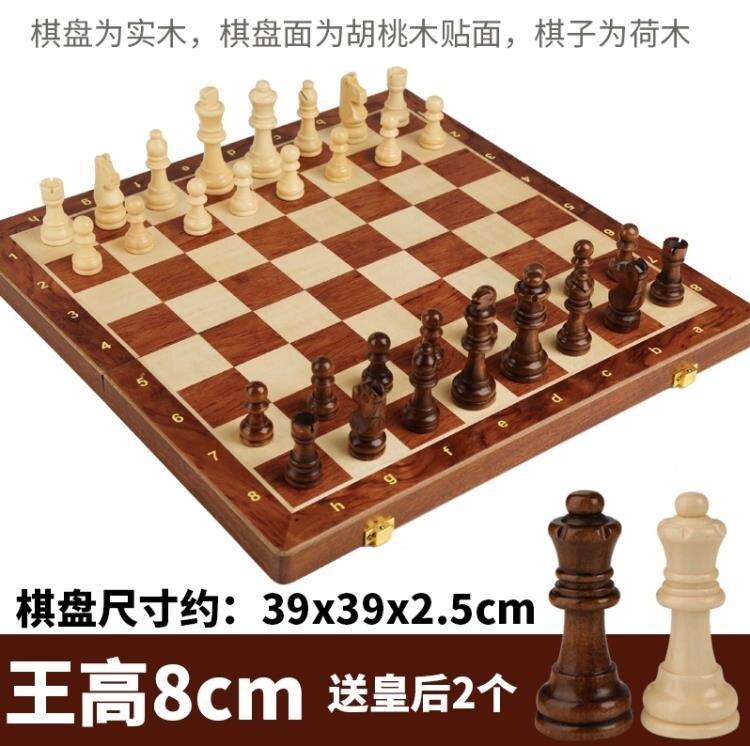 象棋 國際象棋實木高檔套裝大號兒童木質折疊棋盤西洋棋比賽專用