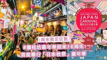為周末帶點歡樂色彩!蘭桂坊嘉年華迎來16周年,首度舉行「日本秋祭」嘉年華〜