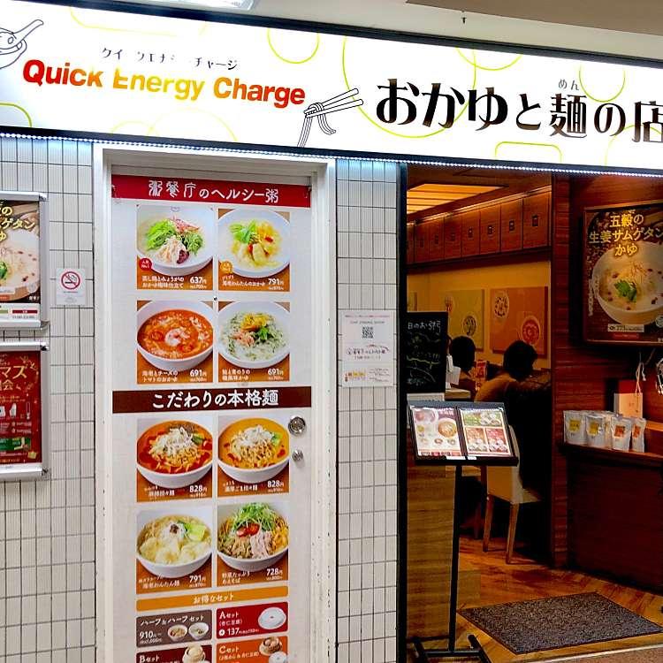 実際訪問したユーザーが直接撮影して投稿した西新宿中華料理粥餐庁 新宿京王モール店の写真