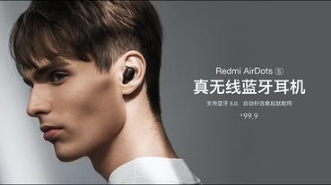 小米 Redmi AirDots S 真無線藍牙耳機 推出:升級連接方式,不限制主從設備,單耳/雙耳模式無縫切換