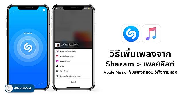 How To Add Favorite Song From Shazam To Apple Music