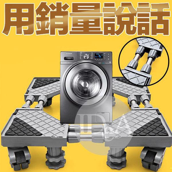 IDEA 洗衣機底座 支架 滾筒洗衣機 增高 雙層 自動 加高 架子 洗衣機