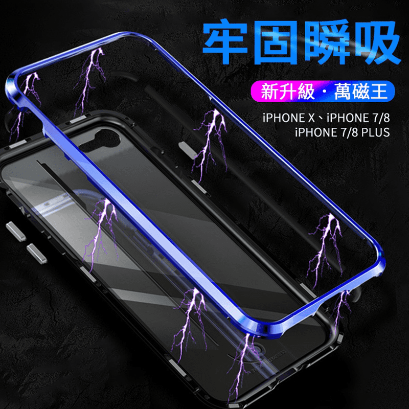 新二代萬磁王磁吸手機殼,有鋼化玻璃與航空鋁材的精心搭配,為您用心選材!精緻切邊設計,觸感滑順又高級。二代強磁磁性提高,且不生鏽,多點吸附更牢固!360度全包設計,強悍抗衝擊,為您保護好心愛的手機。現在