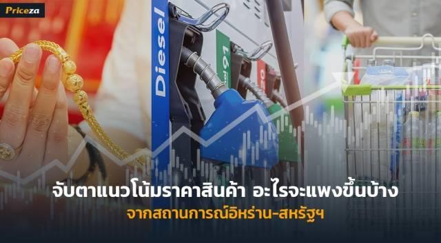 สินค้าไทยอะไรจะ 'แพงขึ้น' จากสถานการณ์ 'อิหร่าน – สหรัฐ'