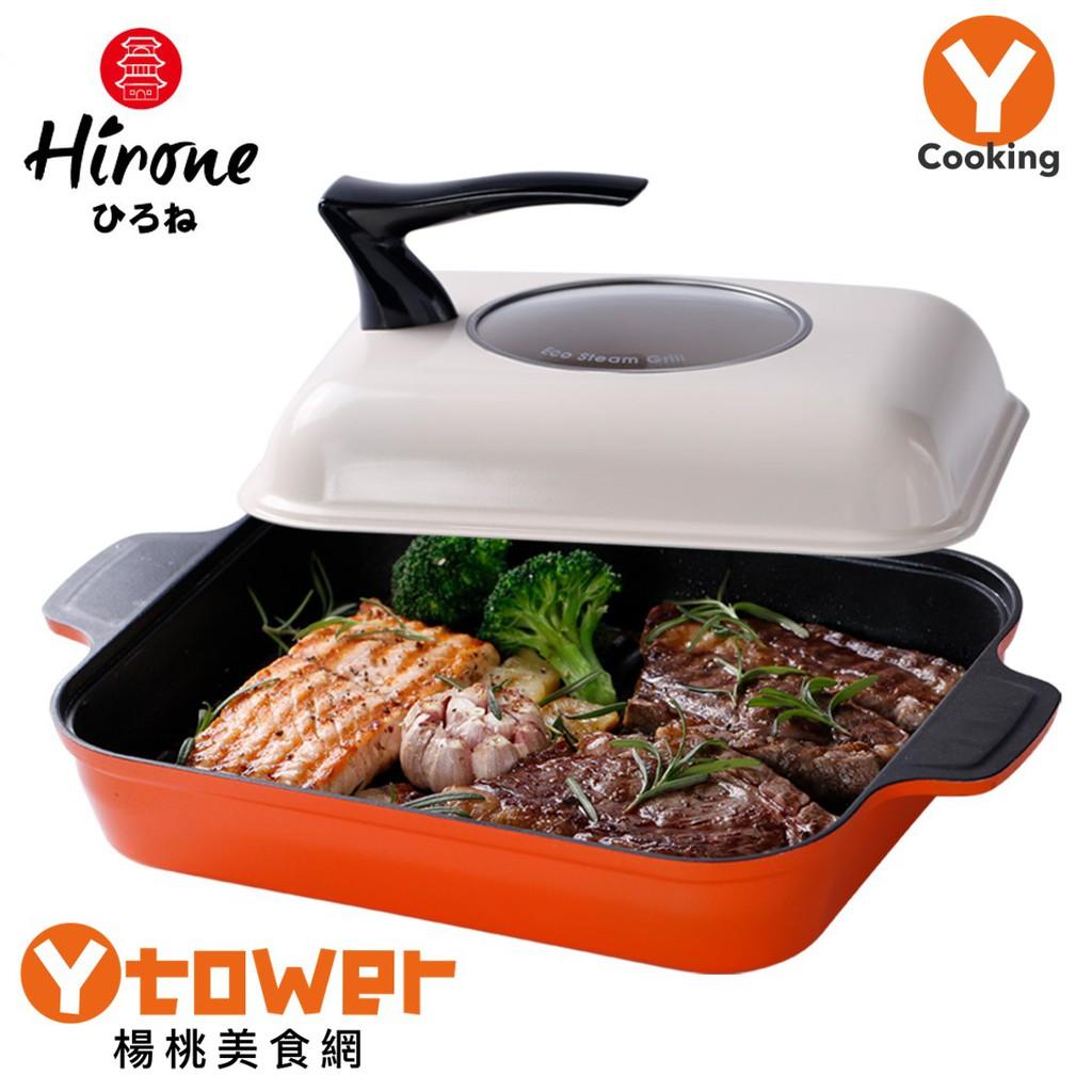 【日本HIRONE】水蒸式健康蒸煮燒烤盤(附蓋) 加贈隔熱套【楊桃美食網】