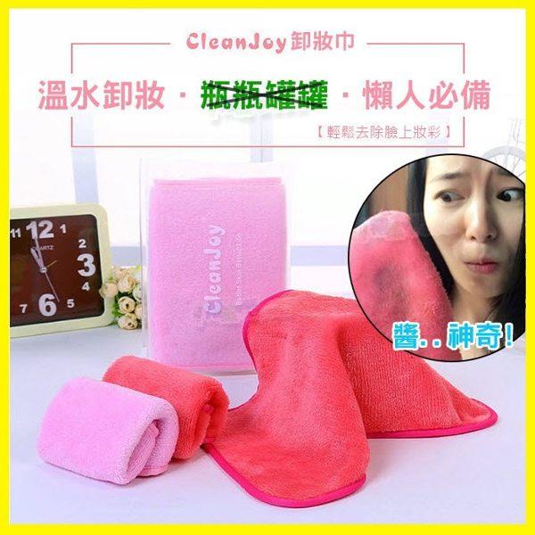 熱銷韓國卸妝神器 超細纖維美容卸妝巾 無需卸妝油功能毛巾 清水卸妝美容巾 買二送一