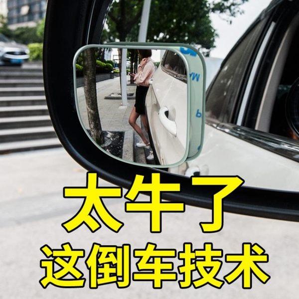 汽車盲區后視鏡小圓鏡子盲點