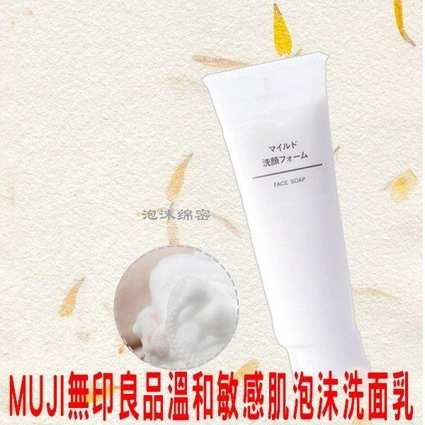 MUJI 無印良品溫和保濕洗面乳 120g 去角質 溫和洗淨 洗臉用品 洗臉霜 洗面露 洗面皂 清潔 粉刺 毛孔