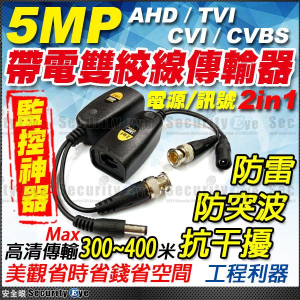 ●可傳輸AHD、TVI、CVI、CVBS等訊號 ●最高傳輸可達400M ●防雷、防突波、抗干擾