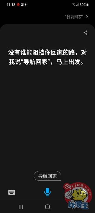 Screenshot_20210120-111802_Bixby Voice.jpg