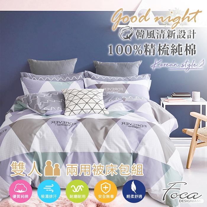 【FOCA-休閒生活】雙人-韓風設計100%精梳純棉四件式兩用被床包組(贈同尺寸