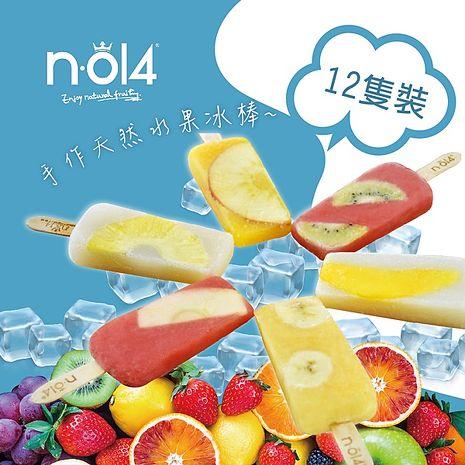 《N.O14》天然水果冰棒-12支裝-預購7日-APP