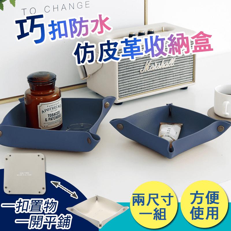 巧扣防水仿皮革收納盒,每組含大+小各1入,質感4色可選。防水防汙仿皮革材質。扣起是收納盒,不用時可打開攤平,方便收納。高顏值收納小物!