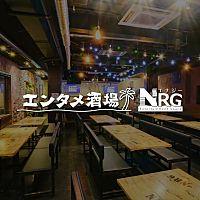 NRGエンターテインメントスペース