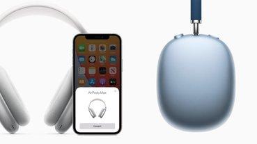 準備好預購了嗎?Apple 推出全新頭戴式耳機 AirPods Max,果粉:配色超美!