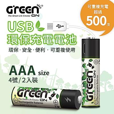 加贈Micro USB 充電線,隨手就能充電晶片感測,自動斷電,不過充鎳氫電池,守護環境最環保長效電力表現,電量更持久自動控溫,壽命更持久