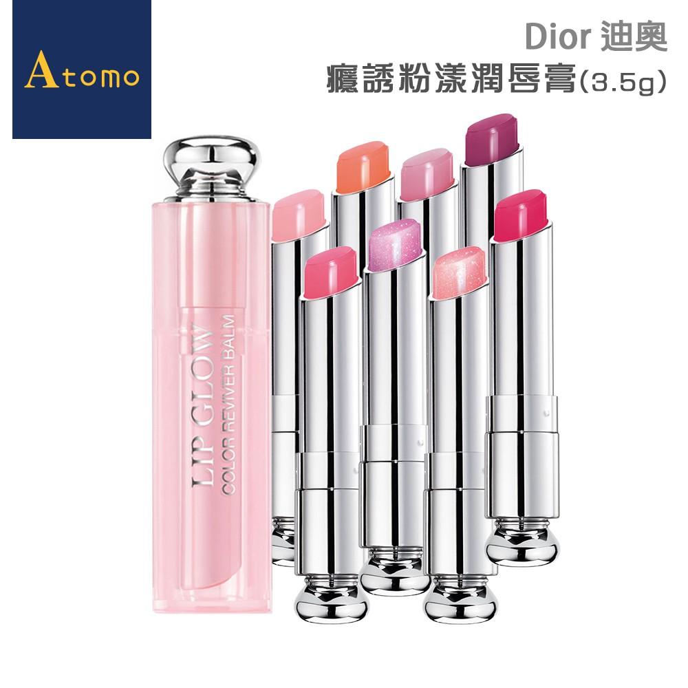 Dior迪奧 癮誘粉漾潤唇膏(3.5g)[棒棒糖/多色可選]【Atomo】