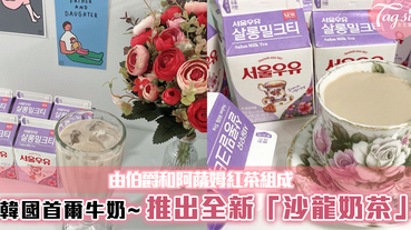 韓國首爾牛奶推出全新「沙龍奶茶」! 由伯爵和阿薩姆紅茶組成,高級的味道超讚~