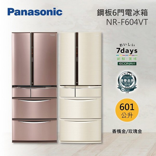 國際牌 六門601L鋼板變頻冰箱 NR-F604VT。人氣店家集雅社影音家電旗艦館的------精選冰箱------有最棒的商品。快到日本NO.1的Rakuten樂天市場的安全環境中盡情網路購物,使用