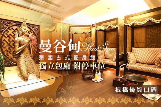 【台北】曼谷甸泰國古式養身館 #GOMAJI吃喝玩樂券#電子票券#按摩