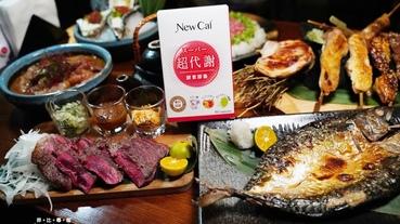 NEW CAL超代謝酵素膠囊 日本專利成分 喚醒代謝燃脂力輕盈加倍 大啖美食沒壓力!