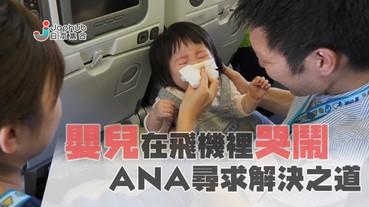 嬰兒在飛機裡哭鬧,ANA尋求解決之道