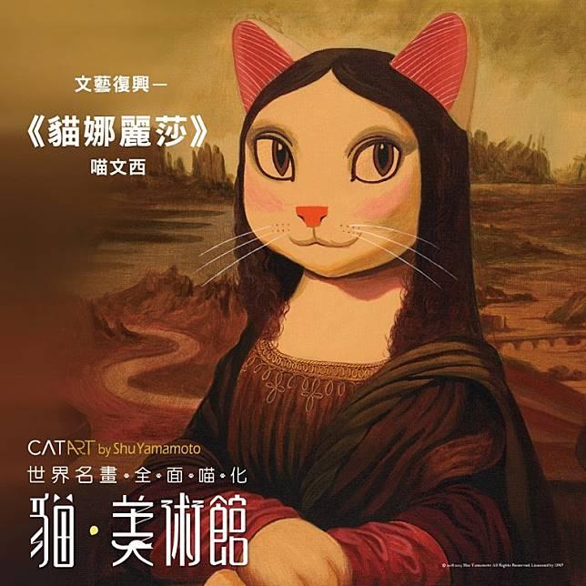 名畫《蒙娜麗莎》都變《貓娜麗莎》,幽默抵死又不失優雅。(互聯網)