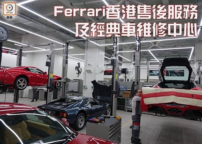 位於葵涌的法拉利售後服務中心獲法拉利廠方指定為「法拉利經典車維修中心」,成為大中華地區僅有兩間其中之一。(張錦昌攝)