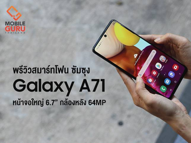 พรีวิว Samsung Galaxy A71 สมาร์ทโฟนขั้นสุดของ A Series จอใหญ่ 6.7 นิ้ว กล้องหลัก 64MP ในราคาเร้าใจ