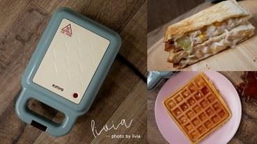 【熱壓三明治DIY】KINYO 2in1三明治 點心機│鬆餅機│少女夢幻藍鬆餅機 跟著Livia享受人生
