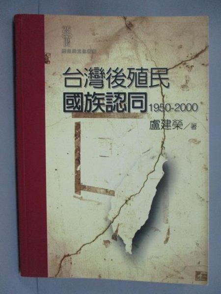 【書寶二手書T8/歷史_ION】台灣後殖民國族認同_盧建榮