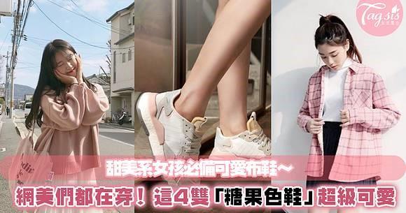 甜美系女孩必備!網美們人腳一雙「糖果色球鞋」~編輯最推薦這4雙,好穿又超美大家都在問!