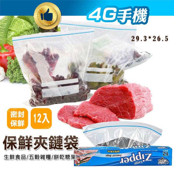自封式保鮮袋 12入 29.3X26.5 密封保鮮袋 環保收納袋 食品密封袋 食物袋 自封袋【4G手機】