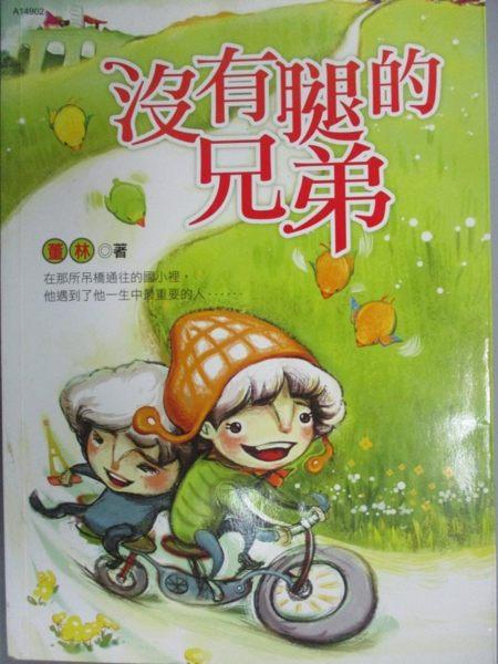 【書寶二手書T1/兒童文學_LJO】沒有腿的兄弟_董林
