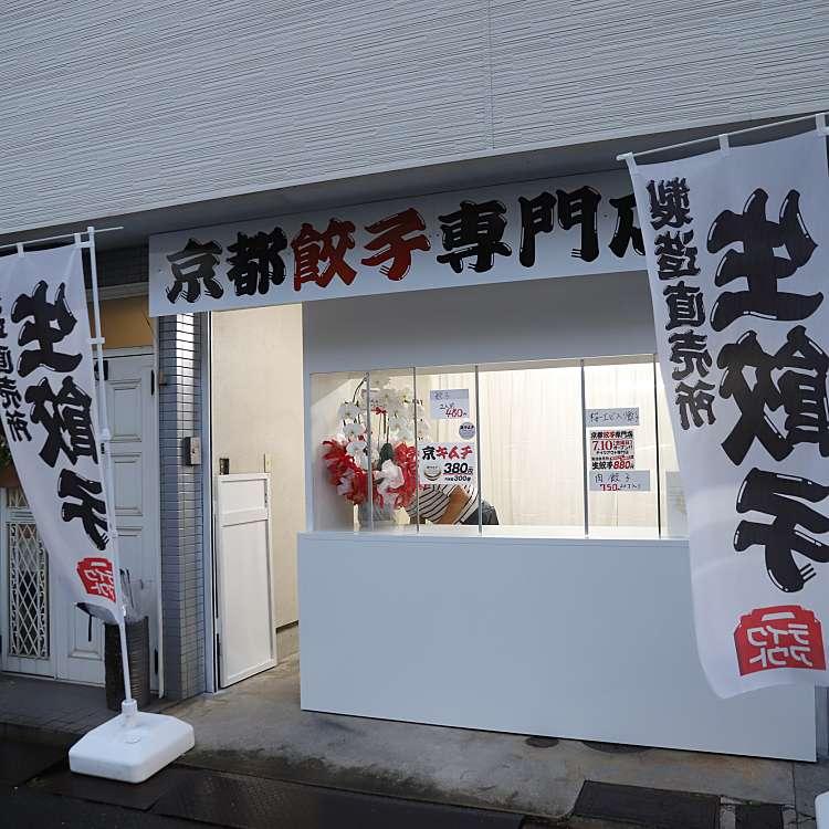 実際訪問したユーザーが直接撮影して投稿した唐橋高田町餃子京都餃子専門店の写真