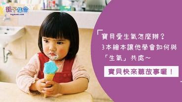 寶貝愛生氣怎麼辦!推薦3本適合幼兒閱讀的情緒繪本,讓孩子懂「如何適當地生氣」!