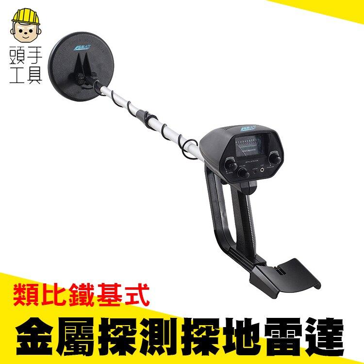《頭手工具》金屬探測 尋寶 鋼筋位置測定儀 類比鐵基式 探地雷達