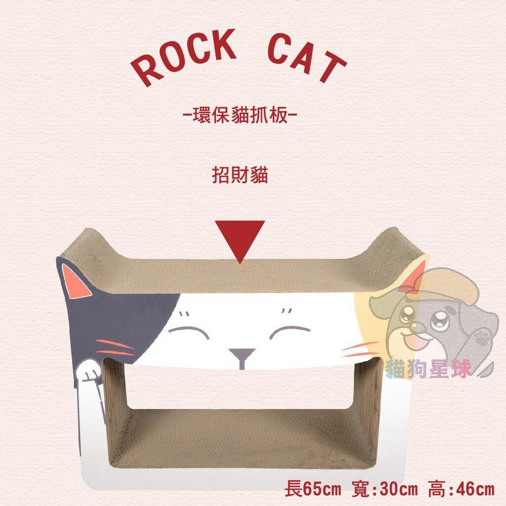 ROCK CATS 環保貓抓板 招財貓(附貓草、乾燥劑)