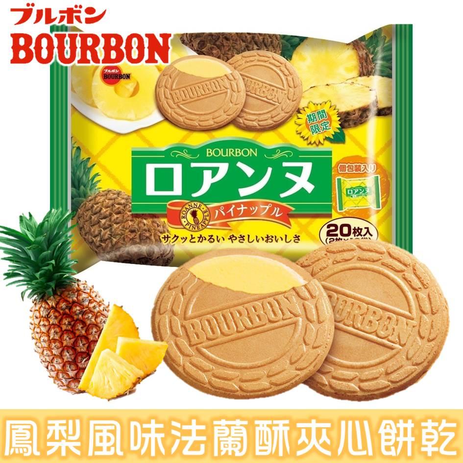 【BOURBON北日本】期間限定 法蘭酥夾心餅乾-鳳梨風味 20枚入142g ブルボン ロアンヌ パイナップル 日本進口零食