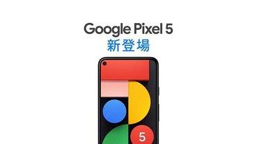 日本 Google 意外搶先洩漏 Pixel 5 的起價,比上一代還便宜