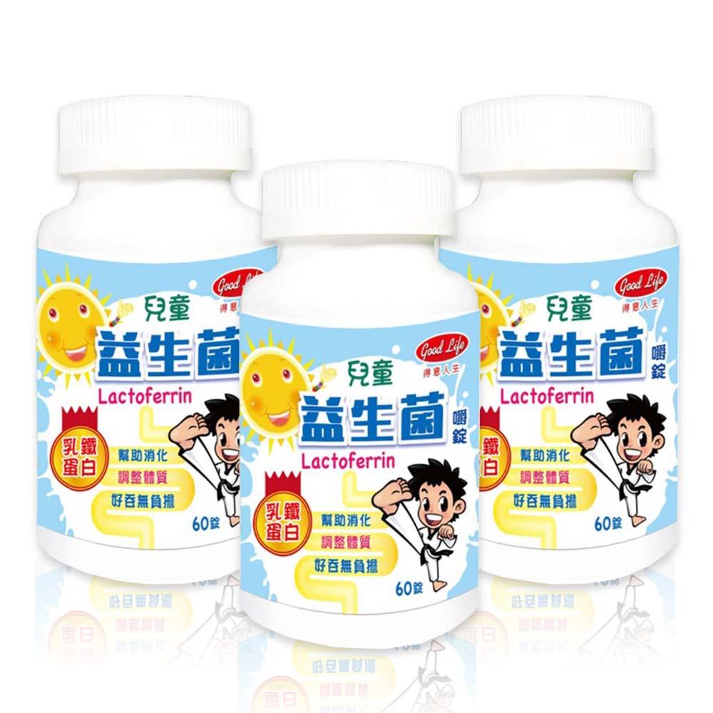 【得意人生】兒童益生菌含乳鐵蛋白3入組(60錠)