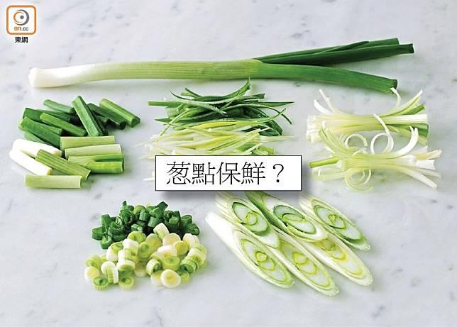 入廚不可或缺的葱,往往放幾日就枯黃用不到,原來都有保鮮之法。(互聯網)
