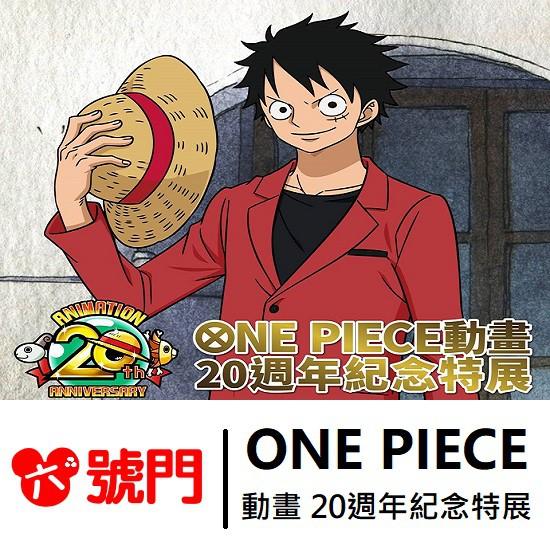 ONE PIECE 動畫 20週年紀念特展【可任選圖案】【蝦幣回饋】